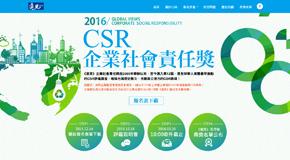 2016遠見CSR企業社會責任獎